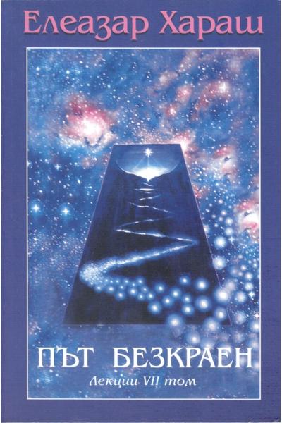 Път безкраен, лекции VII том, 1996г