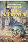 Империя на атома
