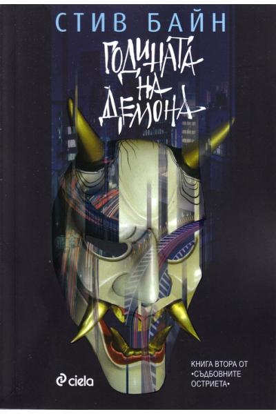 """Годината на демона Кн.2 от """"Съдбовните остриета"""""""
