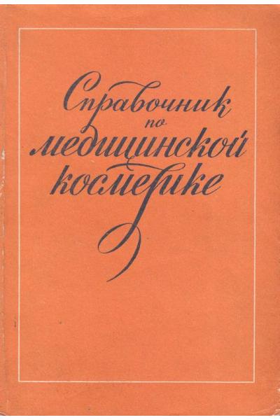 Справочник по медицинской косметике