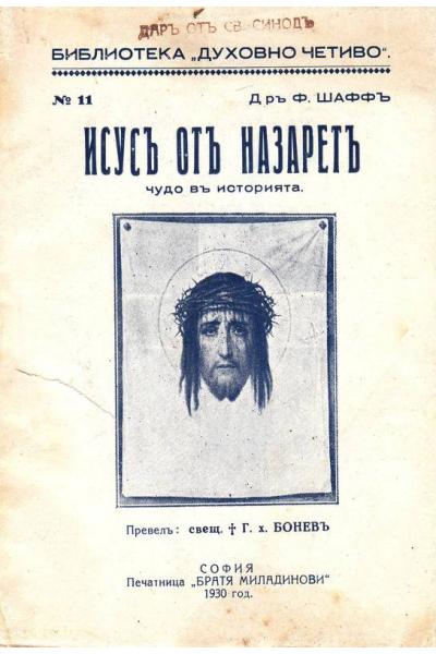 Исус от Назарет