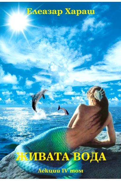 Живата вода, лекции 4 том
