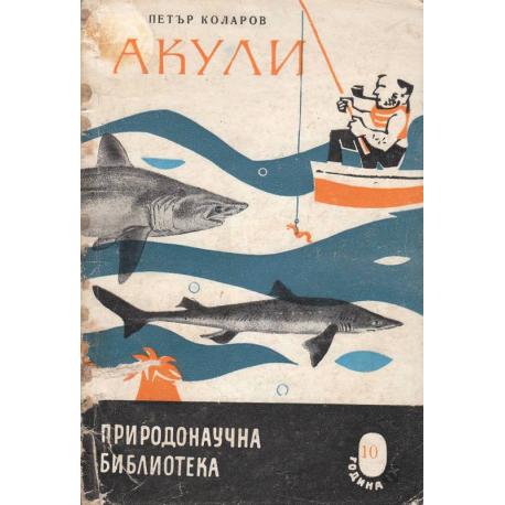 Акули