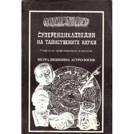 Суперенциклопедия на тайнствените науки. Том 3: Нетрадиционна астрология