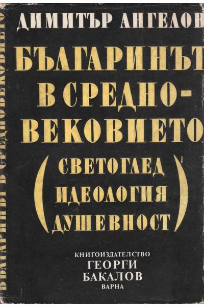 Българинът в средновековието - светоглед, идеология, душевност