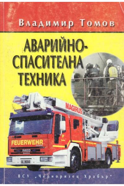 Аварийноспасителна техника