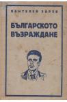 Блгарското възраждане