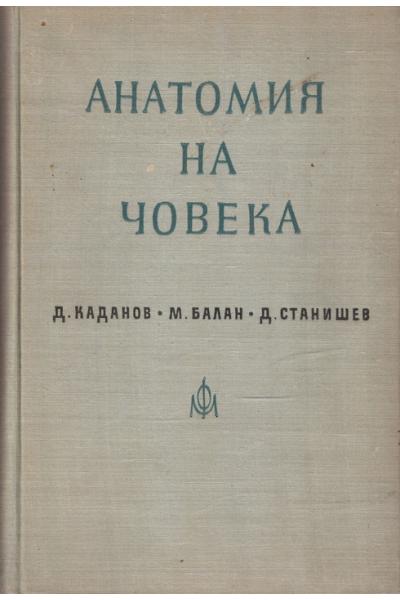 Анатомия на човека,  учебник - атлас