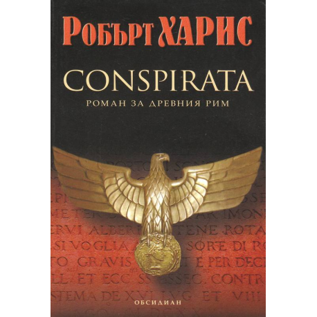 CONSPIRATA. Роман за древния Рим