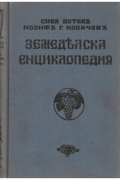 Земеделска енциклопедия. Том 2: М-Я