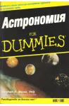 Астрономия for Dummies
