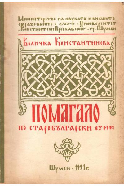 Помагало по старобългарски език