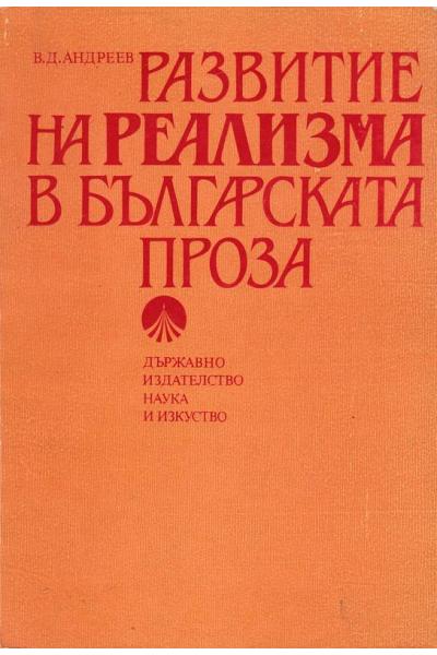 Развитие на реализма в българската проза