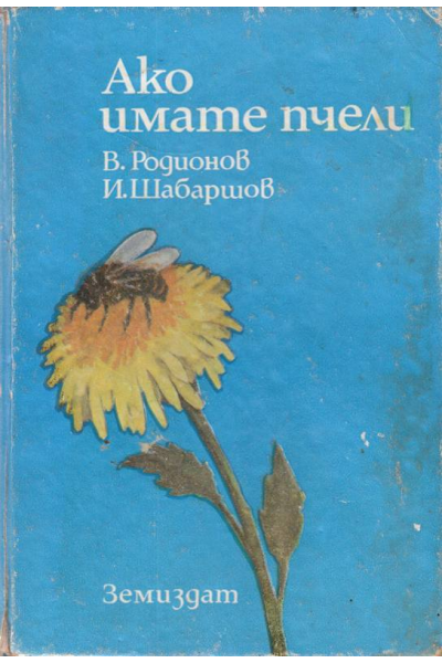 Ако имате пчели