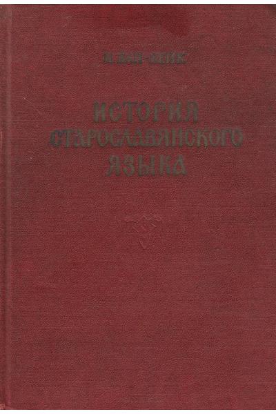 История старославянского языка