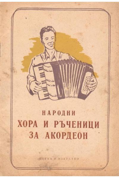 Народни хора и ръченици за акордеон