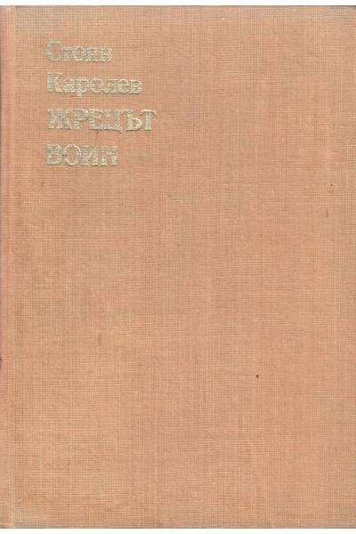 Жрецът воин  - Пенчо Славейков, т.1