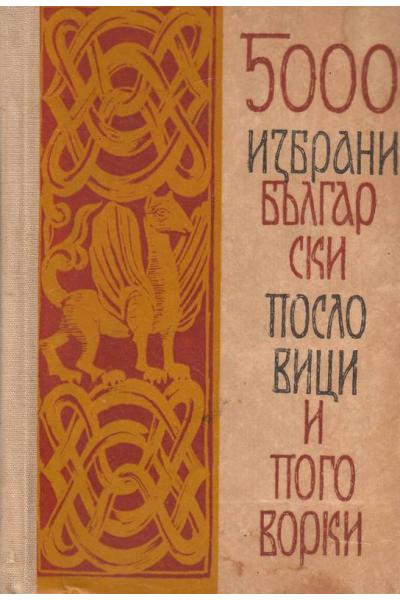 5000 избрани български пословици и поговорки