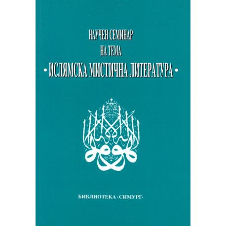 "Научен семинар на тема ""Ислямска мистична литература"""