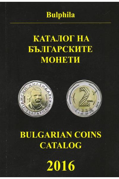 Каталог на българските монети 2016