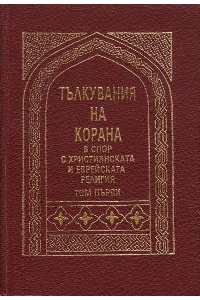 Тълкувания На Корана в Спор с Християнската и Еврейската Религия, том първи