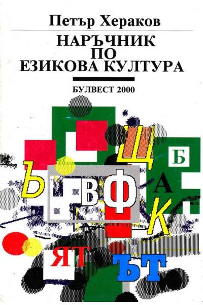 Наръчник по езикова култура