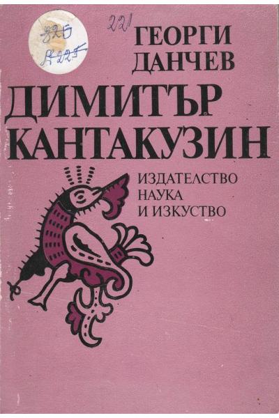 Димитър Кантакузин