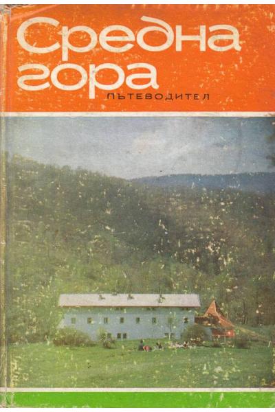 Средна гора - пътеводител
