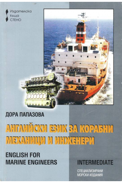 Английски език за корабни механици и инженери/средно напр.
