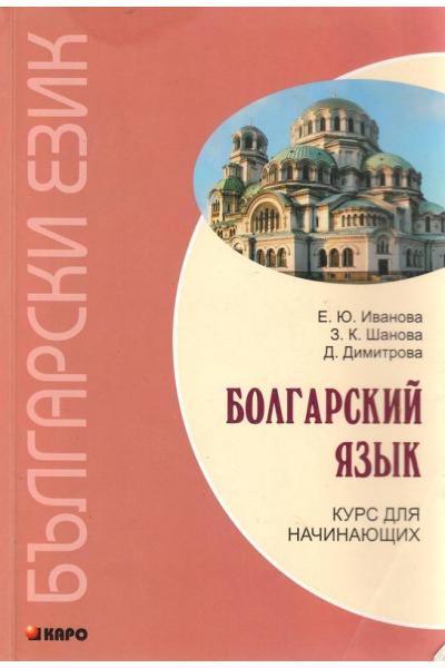 Болгарский язык. Курс для начинающих