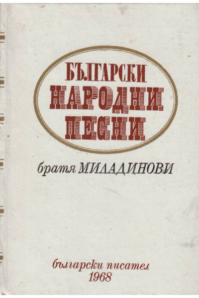 Български народни песни