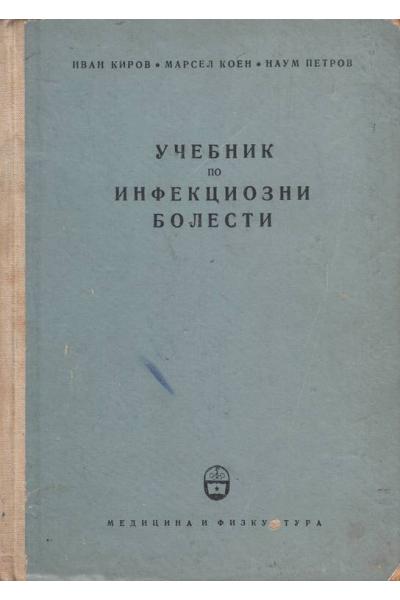 Учебник по инфекциозни болести