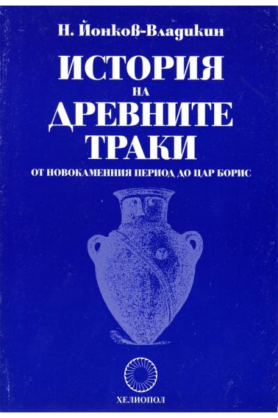 История на древните траки от новокаменния период до цар Борис