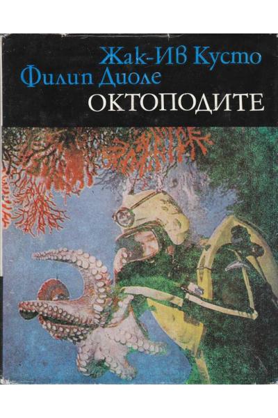Октоподите. Гъвкавата интелигентност