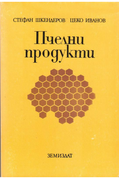 Пчелни продукти