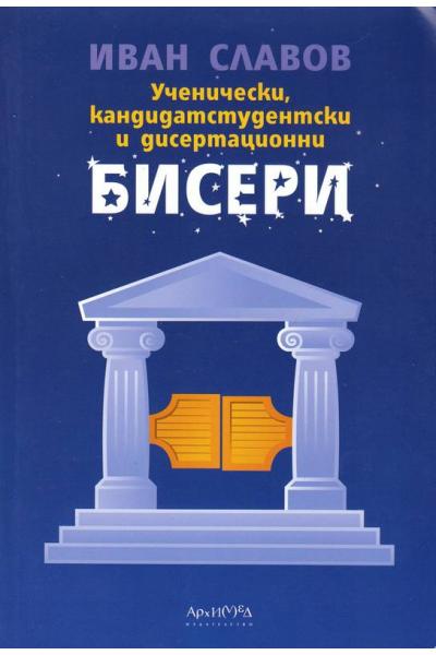 Ученически и кандидатстудентски и дисертационни бисери