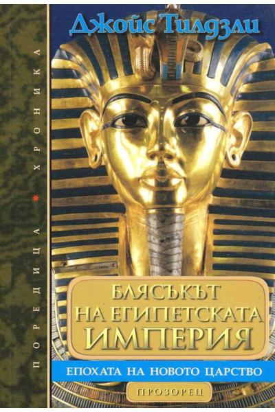 Блясъкът на Египетската империя