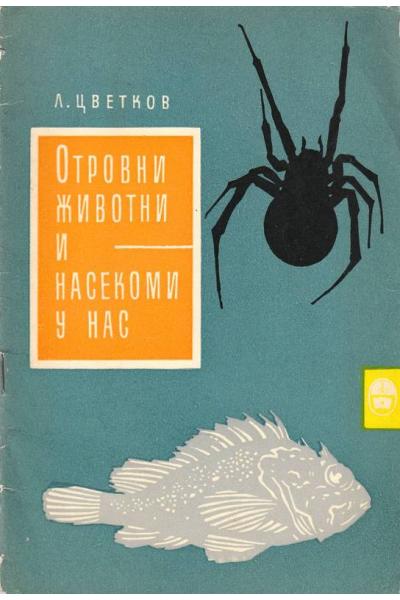 Отровни животни и насекоми у нас