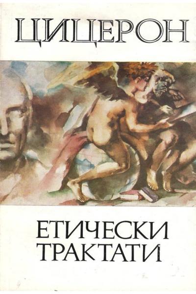 Цицерон - Етически трактати