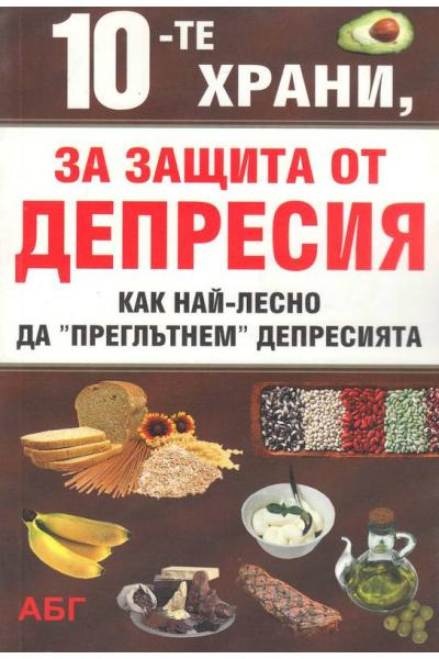 10-те храни за защита от депресия