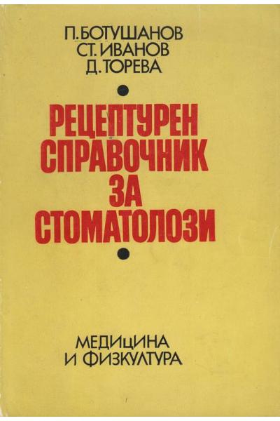 Рецептурен справочник за стоматолози