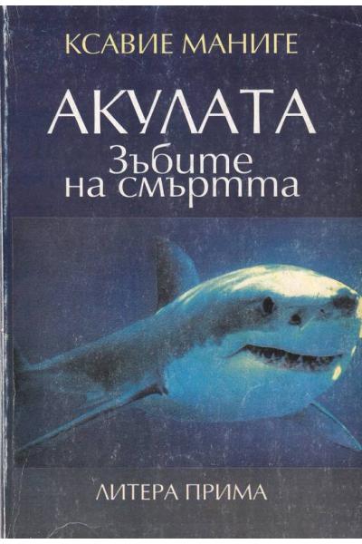 Акулата. Зъбите на смъртта