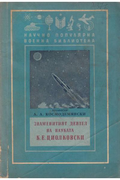 Знаменитият деятел на науката Константин Едуардович Циолковски