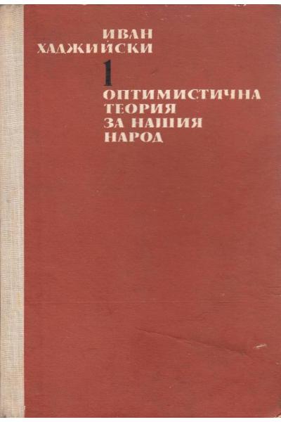 Оптимистична теория за нашия народ, том 1