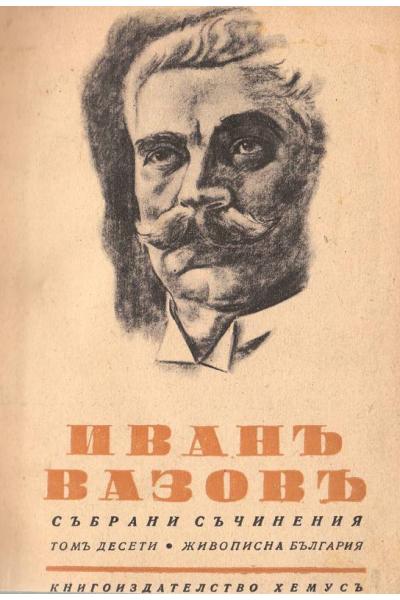 Събрани съчинения. Том 10: Живописна България