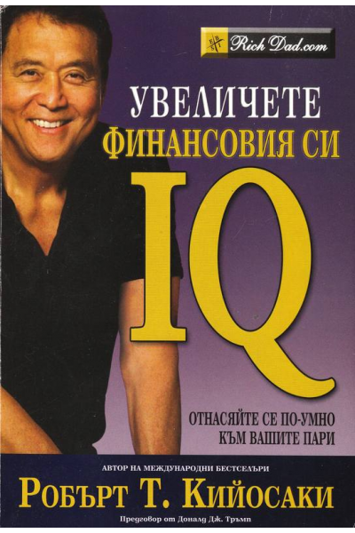 Увеличете финансовия си IQ