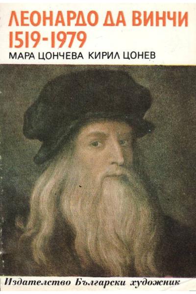 Леонардо да Винчи 1519-1979