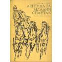 Легенда за младия Спартак