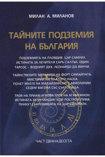 Тайните подземия на България, Част 12
