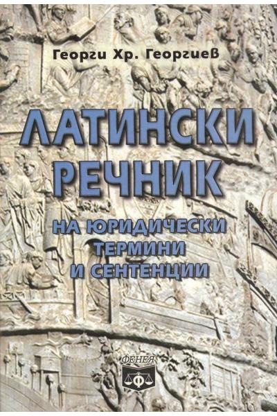 Латински речник на юридически термини и сентенции